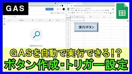 【4-04】トリガーの設定・ボタンの作成方法