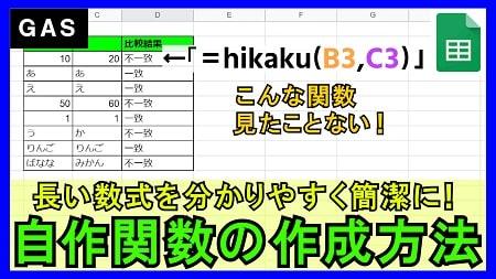 【4-05】自作関数の作成方法