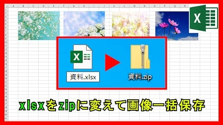 【ex10】Excel上の画像を一括で保存する裏技
