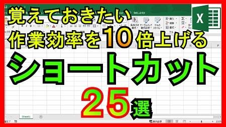 【ex11】ぜひ覚えたいショートカットキー25選