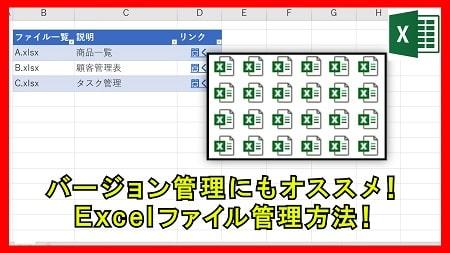 【業務】複数のExcelファイルを管理する方法