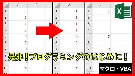 【業務】表の重複を瞬時に空白にする方法