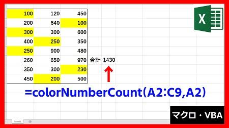 【業務】色付けしたセルの値の合計を求める関数