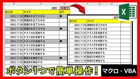 【業務】タスク表で不要データを非表示にする方法