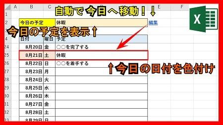 【業務】便利カレンダー#2