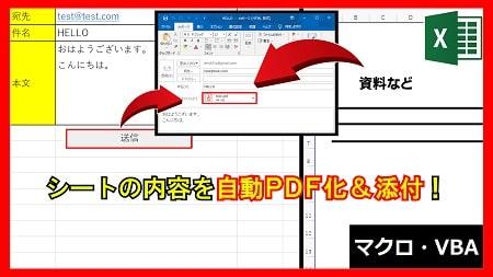 【業務】自動PDF保存&メール自動添付