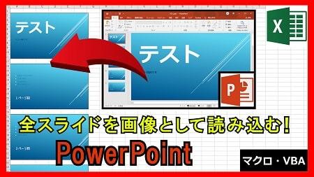 【業務】パワーポイント自動読込