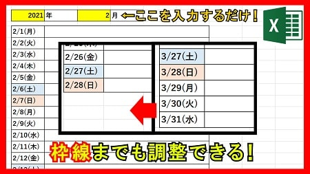 【業務】全自動カレンダー#3