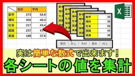 【2-10】各シートの値を集計する方法