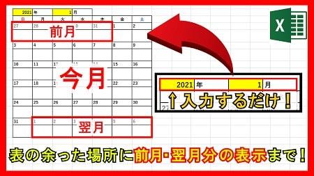 【業務】全自動カレンダー#4