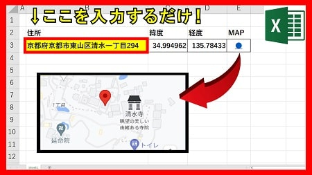 【業務】住所から緯度・経度を自動取得