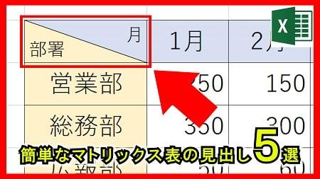 【業務】表の見出しの作成方法5選
