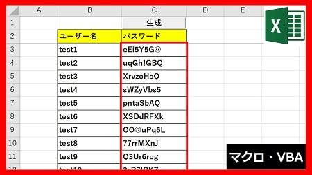 【便利】パスワードの自動生成システム