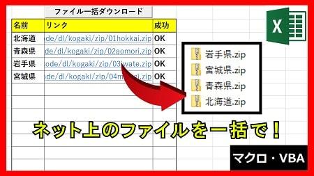 【業務】ネット上のファイルを一括ダウンロード