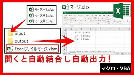 【便利】複数ファイルのシートを1つにまとめる